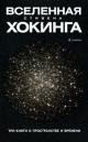 Вселенная. Три книги о пространстве и времени